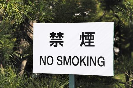 refrain: Osaka, Japan-November 3, 2014; No smoking sign in Japanese and English language during a dry season. November 3, 2014, Osaka, Japan
