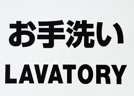 english language: Sign in Japanese characters and English language for lavatory