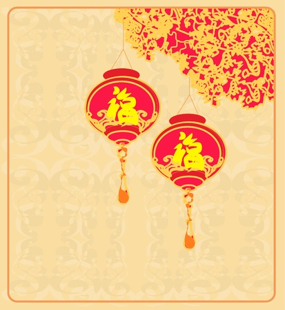 Chinese New Year card, vector Stock Vector - 11978703