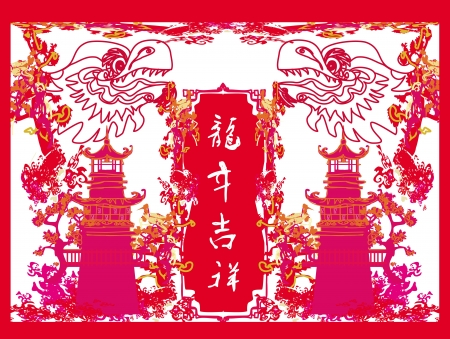 Chinese paper cut of dragon for Chinese New Year Vector