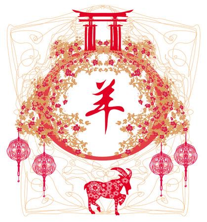 wzorek: 2015 roku kozła, chińskiej Mid Jesieni Ilustracja