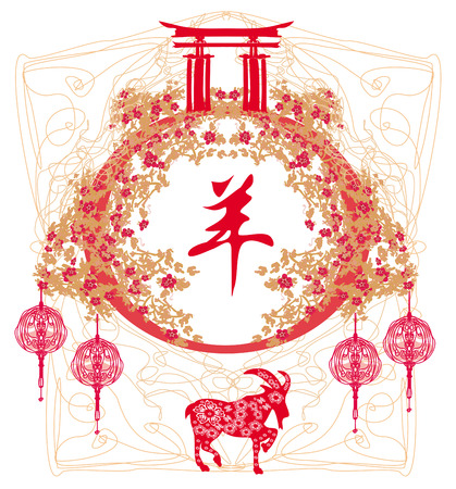 new day: 2015 year of the goat, Chinese Mid Autumn festival  Illustration