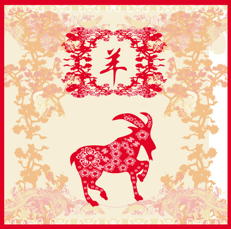 2015 year of the goat  Vector