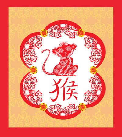 中国の黄道帯の印: モンキー  イラスト・ベクター素材