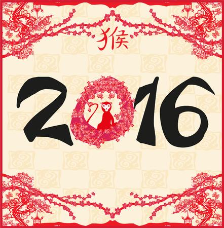猿の幸せな中国の新年: 2016 年 写真素材 - 49028125