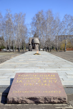homeland: Monument to the residents of Kolomna who gave life for the Homeland 19411945 in Memorial park. Kolomna Russia.