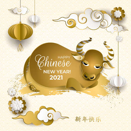 Chinese New Year 2021 of the ox. Gold bull with brush stroke, glittering, clouds, lanterns, flowers. Characters: Happy New Year. Paper art style. Asian patterns. Vector illustration.