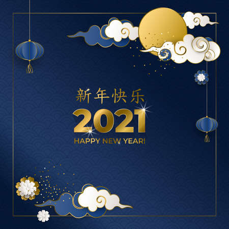 Happy Chinese New Year 2021. Greeting card with clouds, lanterns, flowers on blue background. Asian patterns. Characters is translated as Happy New Year. Paper style. Vector illustration.