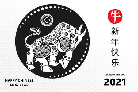 Chinese New year 2021 is the year of the ox. Black ox with Asian flowers and craft-style elements on background national Chinese pattern. Translation - year of ox, happy new year. Vector Illustration. Çizim