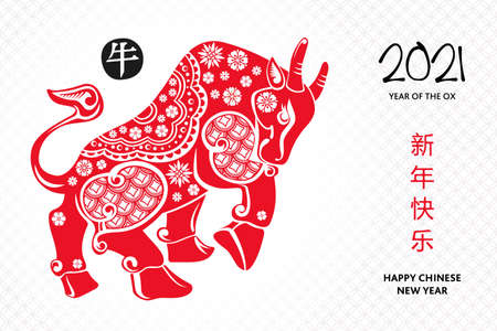 Vector illustration of a red ox made of paper with Asian flowers and craft style elements - the symbol of the new year 2021 in the Chinese horoscope. Translation - year of ox, happy new year.