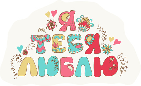 i label: Color Doodle russian language lettering I love you