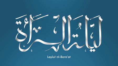 Laylat al-Bara'at Ramadan Kareem arabic calligraphy greeting card background design. Translation: Baraa Night - Vector
