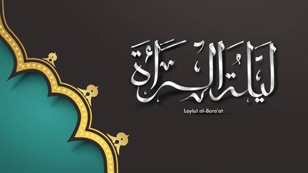 Laylat al-Bara'at Ramadan Kareem arabic calligraphy greeting card background design. Translation: Baraa Night - Vector Ilustrace