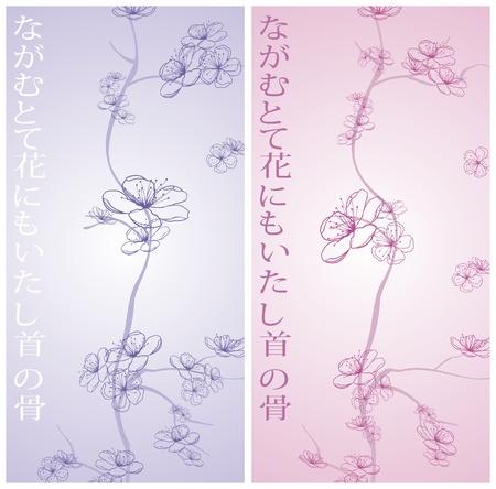 haiku: dual spring flower pattern with japanese haiku Illustration
