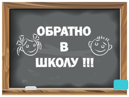 Back to school written chalk on a blackboard. In Russian.