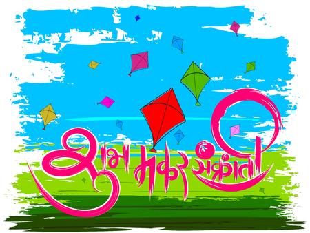 illustration of makar sankranti Marathi Handwritten calligraphy shubh Makar Sankranti with flying Colorful kites Illustration