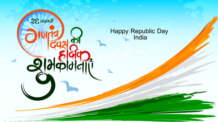 "'Happy Republic day india' Kalligrafie in hindi (gantantr diwas ki hardik shubhkamnayen "" Stock Illustratie"