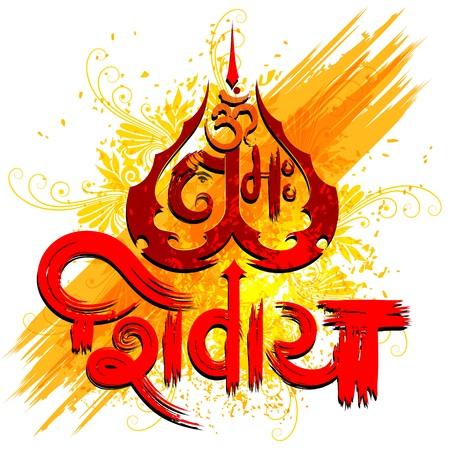 "Typo créative du mantra du dieu hindou Lord Shiva en hindi ""Om Namh Shiway"" Vecteurs"