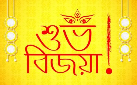 bengali: illustration of Subho Vijaya wishes for Durga puja