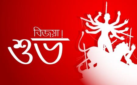 illustration of goddess Durga in Subho Bijoya background Stock Vector - 15321516