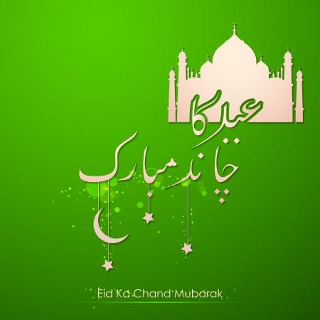 chand: ilustraci�n de Eid Mubarak ka Chand fondo con la mezquita Vectores