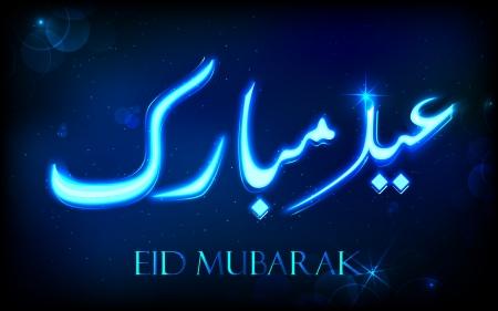 ramazan: illustration of Eid Mubarak Wishing