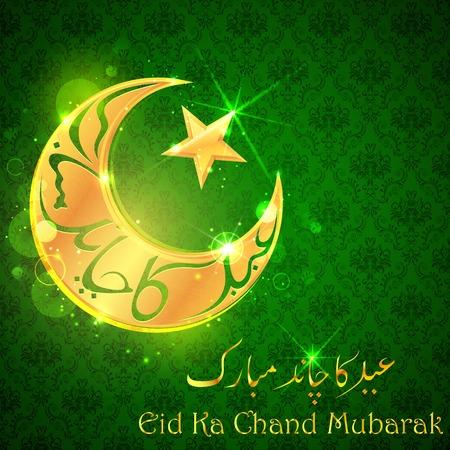 ka: illustration of Eid ka Chand Mubarak (Wish you a Happy Eid Moon) background