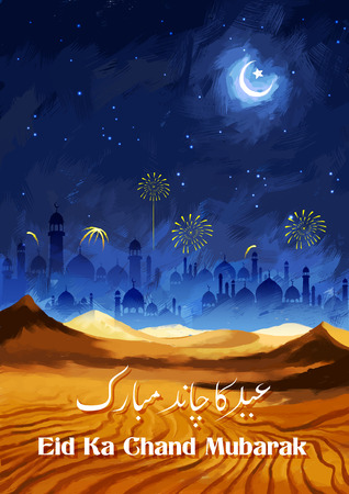 ul: illustration of Eid ka Chand Mubarak (Wish you a Happy Eid Moon) background
