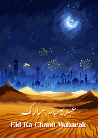 chand: ilustraci�n de Eid Mubarak ka Chand (�Des�ele Eid Luna feliz) de fondo