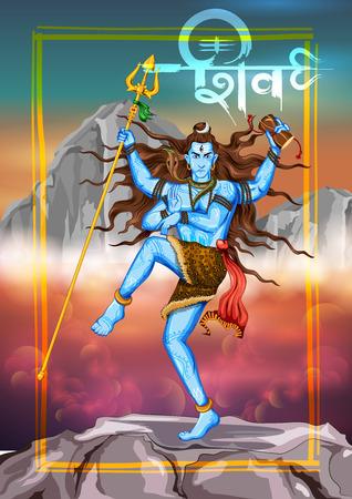mahadev: illustration of Shiv written in hindi meaning Lord Shiva, Indian God of Hindu Illustration