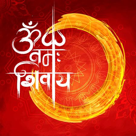 illustration du Seigneur Shiva, Dieu Indien hindou avec le message Om Namah Shivaya (je fléchis à Shiva)