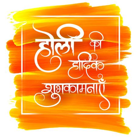 illustratie van abstracte kleurrijke Gelukkige Holi achtergrond en bericht hindi Holi ki Hardik Shubhkamnaye betekent hartelijke Groeten van Holi