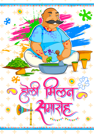 celebration party: illustration of celebration background with message in Hindi Holi Milan Samaroh meaning Holi After Party