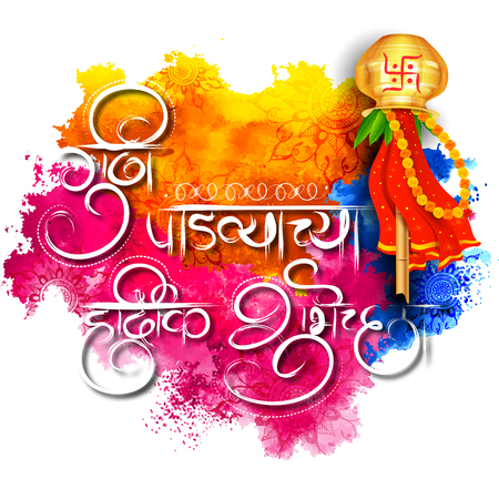 marathi: illustration of Gudi Padwa ( Lunar New Year ) celebration of India with message in Marathi Gudi Padwachi Hardik Shubhechha meaning Heartiest Greetings of Gudi Padwa