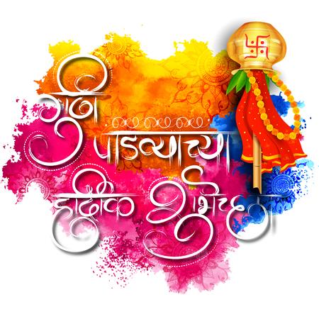 Illustration von Gudi Padwa (Lunar New Year) Fest von Indien mit der Meldung in Marathi Gudi Padwachi Hardik Shubhechha Herzlichste Grüße von Gudi Padwa Bedeutung Standard-Bild - 55673290