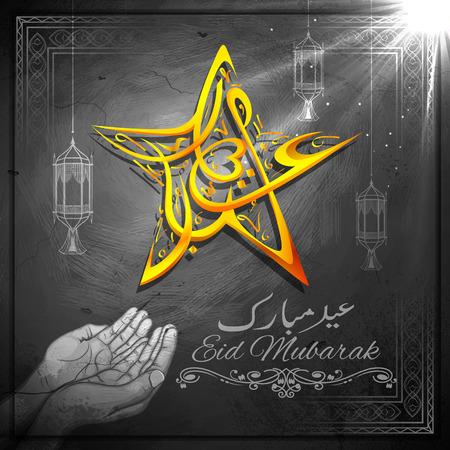 illustration of illuminated lamp on Eid Mubarak Happy Eid greetings in Arabic freehand with praying hand Illustration