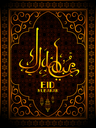al: illustration of illuminated lamp on Eid Mubarak Happy Eid greetings in Arabic freehand with mosque