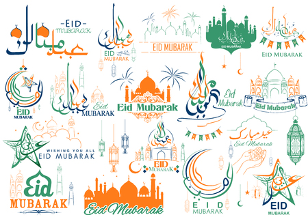 iftar: illustration of Set of emblems for Islamic holiday Ramadan. Eid Mubarak Happy Eid calligraphy in Arabic freehand with mosque Illustration
