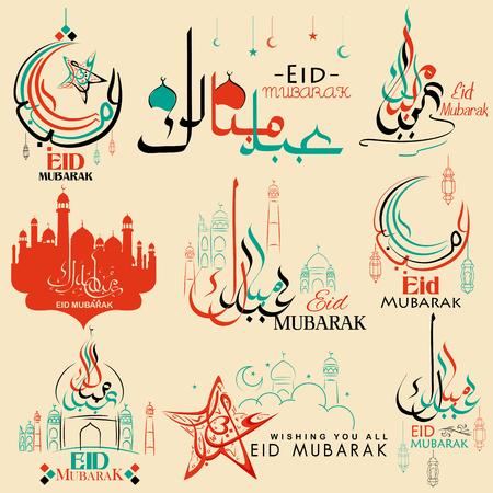 套象征的例证伊斯兰教的假日斋月的。EID穆巴拉克快乐EID书法与清真寺