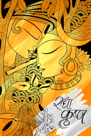 radha: illustration of Happy Janmashtami background with hindi text Radha Krishna