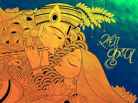 Ilustración de fondo feliz Janmashtami con el texto hindi Radha Krishna