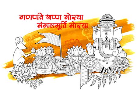 ganpati: illustration of Lord Ganapati background for Ganesh Chaturthi with with text Ganpati Bappa Morya Oh Ganpati My Lord