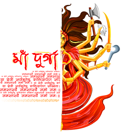 thee: illustration of goddess Durga with Shanskrit Shloka Ya devi sarvabhuteshu shakti  rupena samsthita, namas tasyai meaning To that goddess who abides in all beings as power Sautaions to Thee