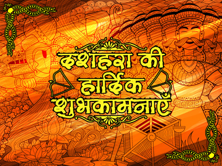 ravana: illustration of Lord Rama with bow arrow killing Ravan in Dussehra Navratri festival of India poster with message in Hindi meaning wishes for Dussehra
