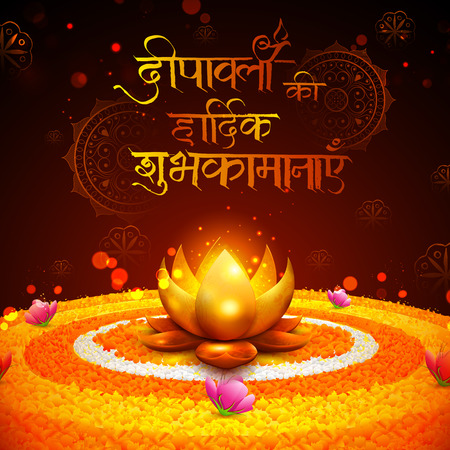 pookolam: illustration of burning diya on happy Holiday background for light festival of India with message in Hindi meaning wishes for Diwali