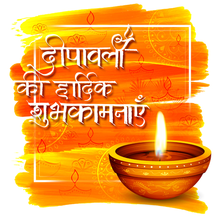 dharma: illustration of burning diya on happy Holiday design for light festival of India with message in Hindi meaning wishes for Diwali