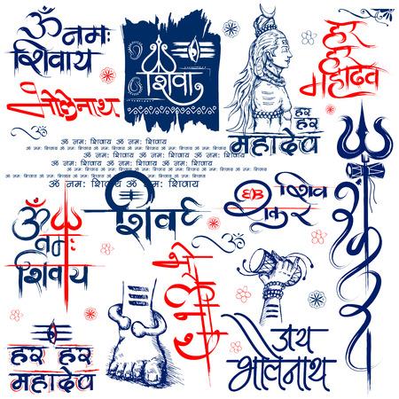 Señor Shiva, dios hindú de la India Ilustración de vector