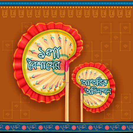 vedic: Greeting background with Bengali text Poila Boisakher Antarik Abhinandan meaning Heartiest Wishing for Happy New Year Illustration