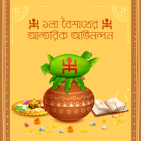 illustration of greeting background with Bengali text Poila Boisakher Antarik Abhinandan meaning Heartiest Wishing for Happy New Year.