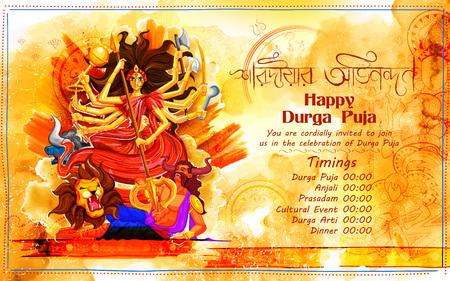 秋の挨拶を意味するベンガル語テキスト sharodiya abhinandan Subho Bijoya 幸せこれ Dussehra バック グラウンドで女神ドゥルガー 写真素材